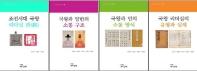 조선 국왕의 리더십과 소통 총서 1-4 세트