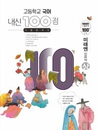 내신 100점 고등 국어 기출문제집(미래엔 신유식)(상)(2021)