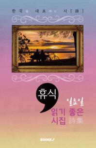 일요일, 읽기 좋은 시집; 휴식 (한국 대표 시)