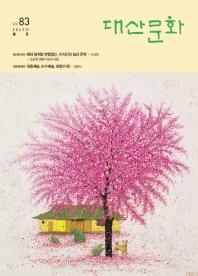 대산문화(2021년 봄호)(Vol.79)