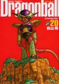 ドラゴンボ-ル 完全版 20