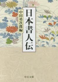 日本書人傳