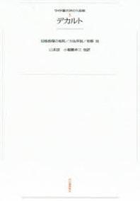 ワイド版世界の大思想 [第1期]3 オンデマンド