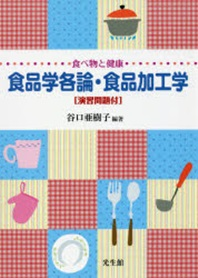 食品學各論.食品加工學 食べ物と健康 演習問題付