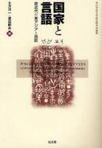 國家と言語 前近代の東アジアと西歐