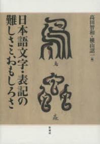 日本語文字.表記の難しさとおもしろさ