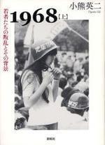 1968 上