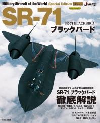 SR-71ブラックバ-ド