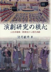 演劇硏究の核心 人形淨瑠璃.歌舞伎から現代演劇