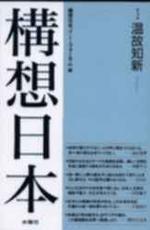 構想日本 第3卷