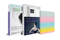 서른여자 + 10년 여자 기프트 세트(온라인 한정판)(인터넷전용상품)