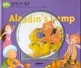 알라딘의 램프 13(Aladdin`s Lamp)-처음만나는영어동화