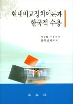 현대비교정치이론과 한국적 수용