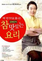 딱 한가지로 폼나는 김하진의 참 맛있는 요리