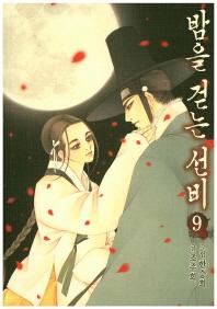밤을 걷는 선비. 9