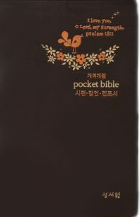 Pocket Bible(시편 잠언 전도서)(브라운)(개역개정)