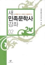 새 민족문학사 강좌. 2