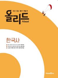 고등 한국사(2019)