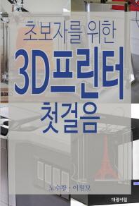 초보자를 위한 3D 프린터 첫걸음