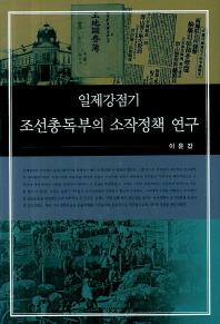 일제강점기 조선총독부의 소작정책 연구