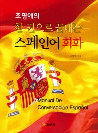 조명애의 한 권으로 끝내는 스페인어 회화