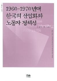 1960-1970년대 한국의 산업화와 노동자 정체성