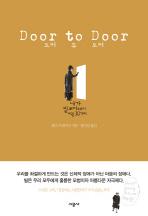 도어 투 도어(DOOR TO DOOR)