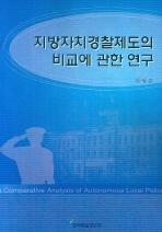 지방자치경찰제도의 비교에 관한 연구