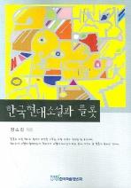 한국현대소설과 플롯