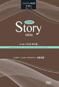 큰글자 아가페 스토리 바이블: 구약. 2(열왕기상-시편)
