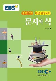 EBS 강의노트 중학 수학 개념 끝장내기 문자와 식(2020)