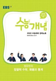 EBS 강의노트 수능개념 고등 정유빈의 찹쌀떡 수학, 확률과 통계(2021)(2022 수능대비)