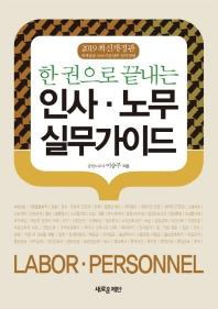 인사 노무 실무가이드(2019)