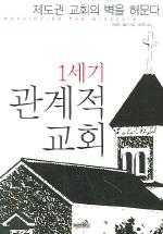 1세기 관계적 교회