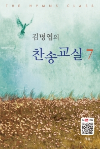 김명엽의 찬송교실. 7