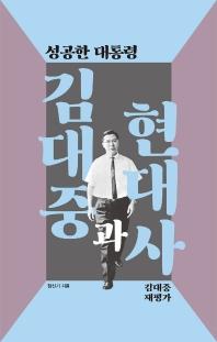 성공한 대통령 김대중과 현대사
