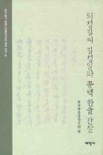 의성김씨 김성일파 종택 한글 간찰