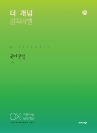 고등 국어 문법(2021)