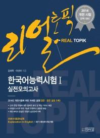 리얼토픽 한국어능력시험1 실전모의고사(2014)