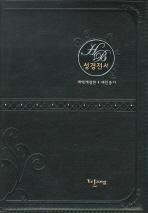 큰성경전서(62EX)(검정)(새찬송가)