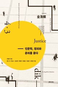 인문학, 정의와 윤리를 묻다