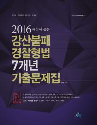 해설이 좋은 강산불패 경찰형법 7개년 기출문제집(2016)(인터넷전용상품)