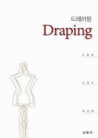드레이핑(Draping)
