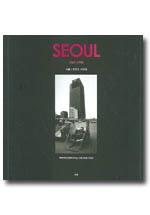 서울(1969-1990)