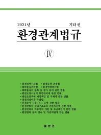 환경관계법규. 4: 기타 편(2021)