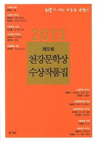 천강문학상 수상작품집(제5회)(2013)