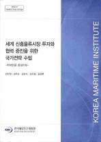 세계 신흥물류시장 투자와 협력 증진을 위한 국가전략 수립
