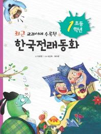 최근 교과서에 수록된 초등 1학년 한국전래동화
