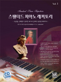 스탠더드 피아노 레퍼토리 Vol. 1