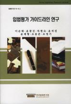입법평가 가이드라인 연구